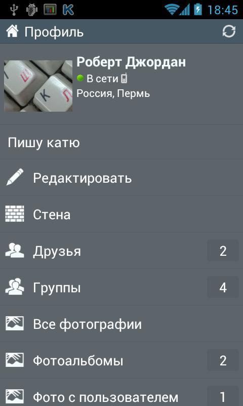 Скачать приложение кейт мобайл на андроид